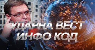 ИНФО КОД! Вучић отворио још један радни логор у Србији! (видео)