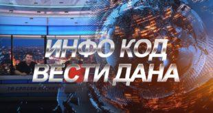 ИНФО КОД! Ускоро свакодневне вести без цензуре! (видео)