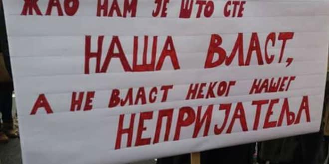 Политичко-полицијска инквизиција у Србији: Унутрашњи непријатељи Србије
