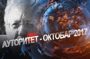 """Ауторитет - Др Велимир Абрамовић: """"Наши академици раде за стране обавештајне службе""""! (видео)"""