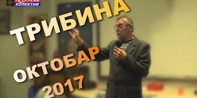Др Светозар Радишић: Физика и метафизика у Србији! Трибина (видео)
