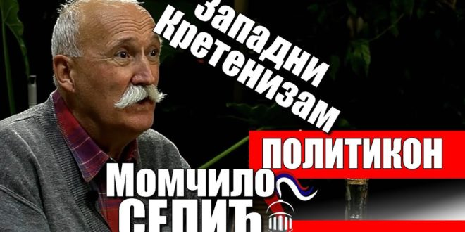 МОМЧИЛО СЕЛИЋ: Зауставимо западни кретенизам! (видео)