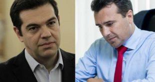 Ципрас: Македонска нација никада није постојала