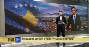 Руски медији: Самоубиство Србије – Вучић предаје Косово Западу? (видео)