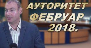"""Др Драган Петровић: """"Хрватски капитал и лоби, дрмају Србијом""""!  (видео) 11"""