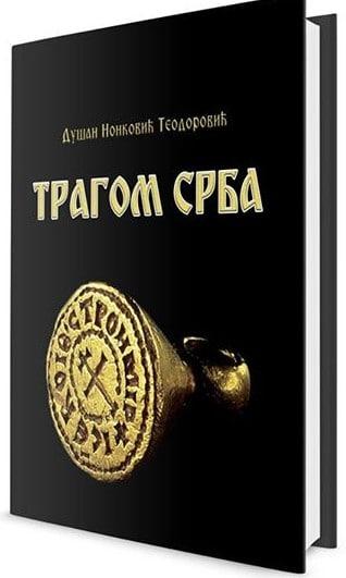 Археолошки и необориви докази да се Срби нису доселили на Хелм! 3