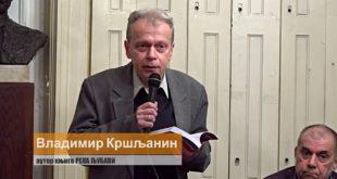 """Промоције књиге """"РЕКА ЉУБАВИ"""" Владимира Кршљанина (видео) 10"""