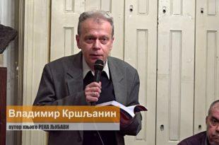 """Промоције књиге """"РЕКА ЉУБАВИ"""" Владимира Кршљанина (видео)"""