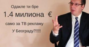 Вучић само на ТВ рекламу у Београду потрошио 1.4 милиона евра! 13