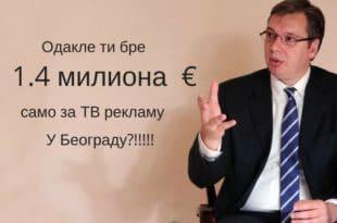 Вучић само на ТВ рекламу у Београду потрошио 1.4 милиона евра!