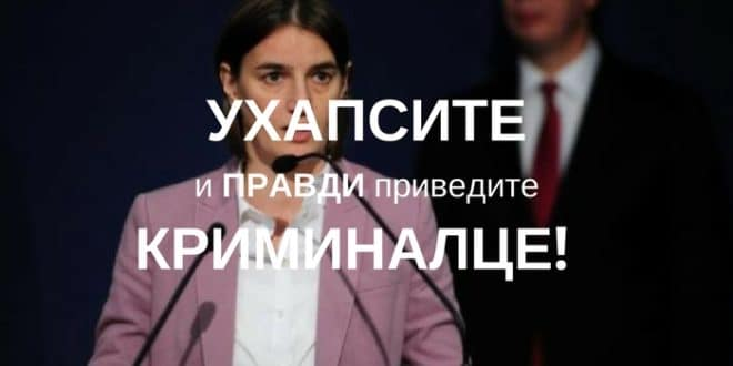 Ана Брнабић да поднесе НЕОПОЗИВУ ОСТАВКУ а тужилаштво да је кривично процесуира!