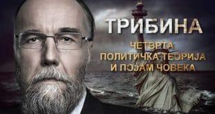 Александар Дугин: Четврта политичка теорија и појам човека! (видео)