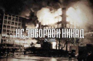 Путин: Требало је да схватимо шта иде после бомбардовања Југославије