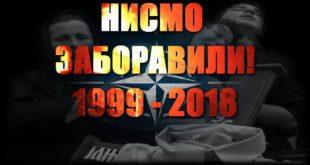 Стићи ће вас српске сузе зликовци! Обележена годишњица нато агресије над СРЈ (видео) 2