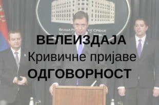 Србији данас потребан адвокат, Србин!