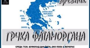 Грчка фатаморгана – Украдена Србска митологија (аудио)