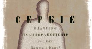 Прва српска забрањена књига 5