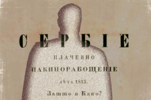 Прва српска забрањена књига