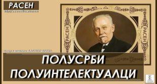 """Расен """"ПОЛУСРБИ ПОЛУИНТЕЛЕКТУАЛЦИ"""" (видео)"""