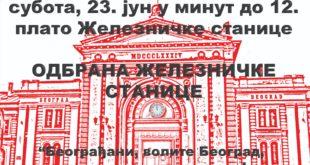 У суботу, у минут до 12: Протест за одбрану београдске Железничке станице! 1