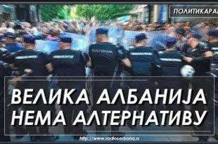 Политикарање бр.32. ''ВЕЛИКА АЛБАНИЈА НЕМА АЛТЕРНАТИВУ'' (аудио)