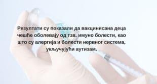 ИСТАЖИВАЊЕ: Вакцинисана деца су болеснија од невакцинисане 2