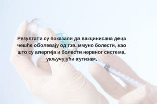 ИСТАЖИВАЊЕ: Вакцинисана деца су болеснија од невакцинисане