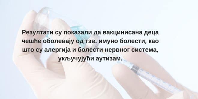 ИСТАЖИВАЊЕ: Вакцинисана деца су болеснија од невакцинисане 1