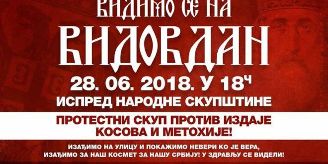 Позив на Видовдански протестни скуп у 18 часова испред Скупштине Србије 1