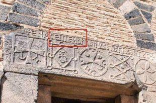 Ћирилица 3 века пре Ћирила и Методија 5
