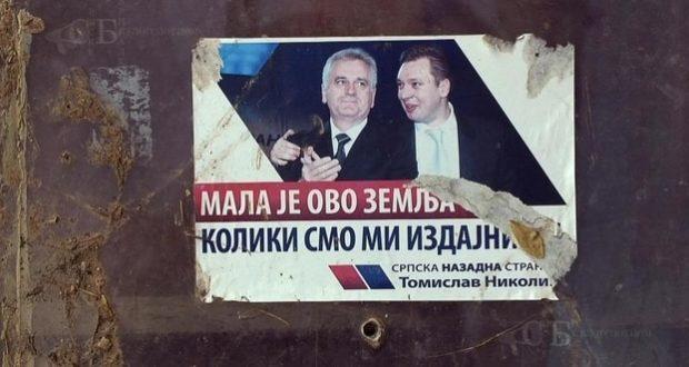 """Какву невољу ће Срби на Косову и Метохији дочекати ускоро од Вучићеве """"одбрамбене стратегије"""" 1"""