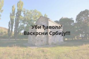 У Србији и ЦГ координисани напад на Свету литургију и Свету тајну причешћа