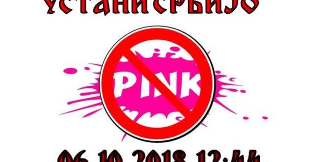 Србијо пробуди се, Србијо побуни се! 1