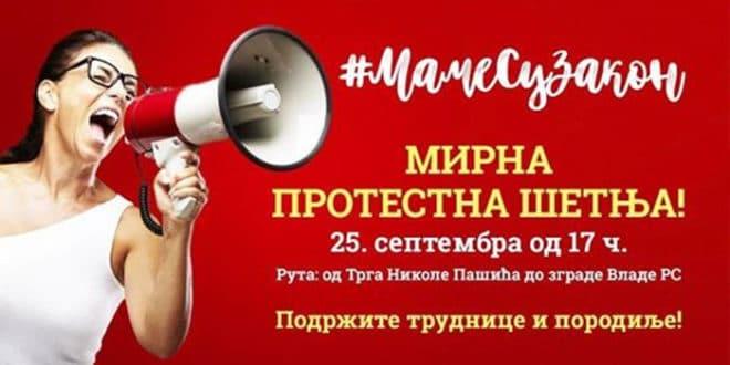 Мајке и породиље устају против новог закона: Сутра велики протест испред Владе! 1