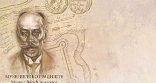 Поштанска маркица са ликом Милоја Васића 9
