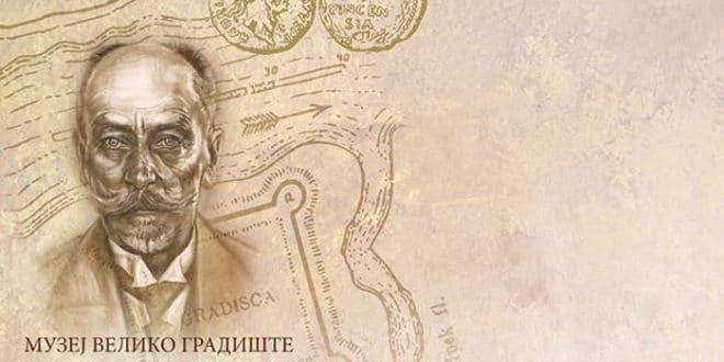 Поштанска маркица са ликом Милоја Васића 1