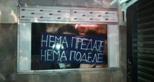 """""""НЕМА ПОДЕЛЕ, НЕМА ПРЕДАЈЕ"""" – преко Вучића на просторијама СНС-а у Београду! 6"""