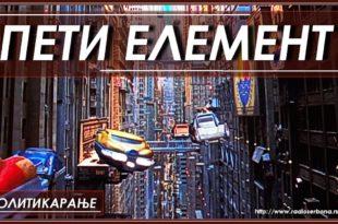 ПОЛИТИКАРАЊЕ бр.55. ''ПЕТИ ЕЛЕМЕНТ'' (видео)