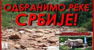 ПОЛИТИКАРАЊЕ бр.49. '' ОДБРАНИМО РЕКЕ СРБИЈЕ ! '' (видео)