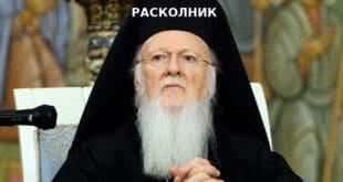 Све православне цркве на страни РПЦ у њеном спору са фанариотским расколницима