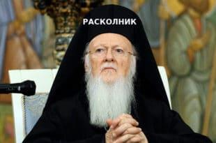 Руска православна црква: Вартоломеј је расколник!