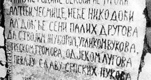 Срамота српске власти: Игнорисање стогодишњице Солунског фронта 12