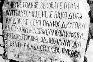 Срамота српске власти: Игнорисање стогодишњице Солунског фронта