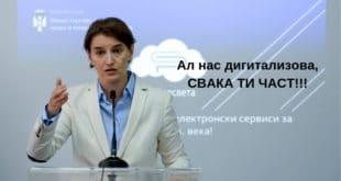 """ДИГИТАЛИЗАЦИЈА: Србија на црној листи """"Гугла"""" 5"""