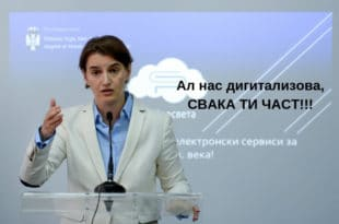 """ДИГИТАЛИЗАЦИЈА: Србија на црној листи """"Гугла"""""""