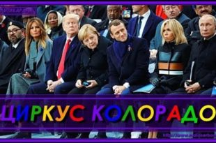 ПОЛИТИКАРАЊЕ бр.70. ''ЦИРКУС КОЛОРАДО'' (аудио)