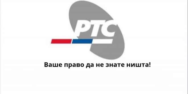 Драган Ђилас: РТС је лични сервис Александра Вучића који народ плаћа са сто милиона евра годишње