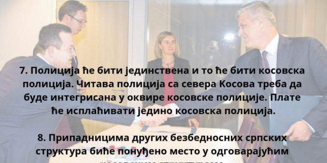 Дачићевим потписом из 2012. године омогућен је долазак РОСУ у Косовску Митровицу!
