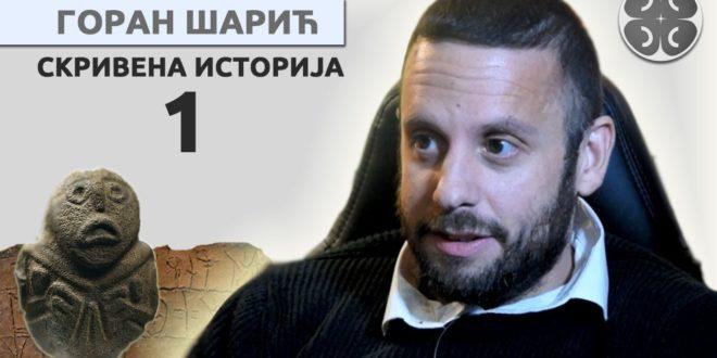 Горан Шарић – Скривена историја од Лепенског Вира до Илира (видео)