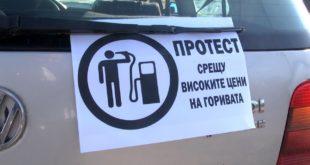 Хиљаде Бугара блокирало путеве због цена горива, пореза... (видео) 12